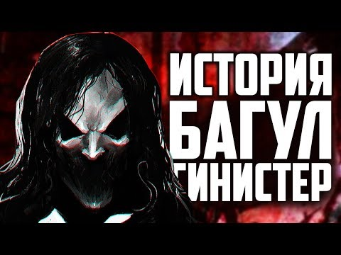 Багул/Синистер - История