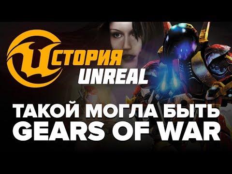 История Unreal. Такой могла быть Gears of War