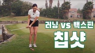 [명품스윙 에이미 조] 골프 레슨 008- 런닝 & 백스핀 칩샷
