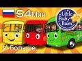 Колеса у автобуса детские песенки для самых маленьких от Литл Бэйби Бум mp3