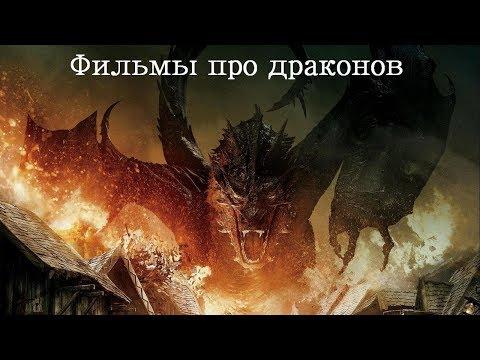 ТОП 9 ЛУЧШИХ ФИЛЬМОВ ПРО ДРАКОНОВ!