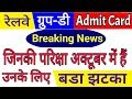 RRB Group D Admit Card Big Bad News 2018 Not Available thumbnail