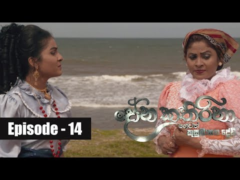 Dona Katharina | Episode 14 12th July 2018
