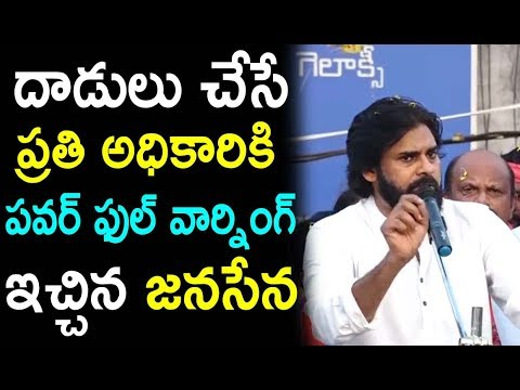 Janasena Chief Pawan Kalyan Powerful Warning To Attacking Officers | AP Janasena Party