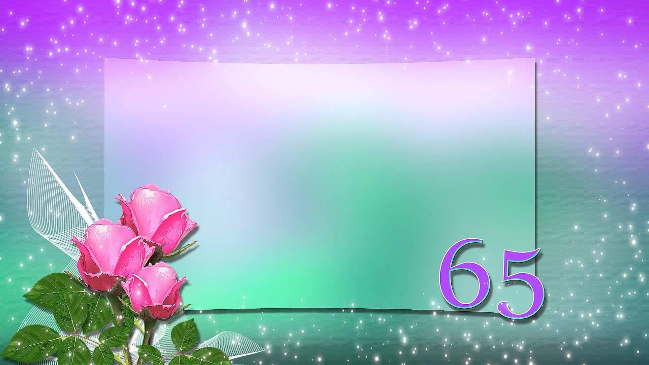 Поздравления женщине на 65-летний