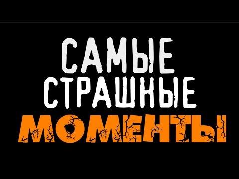 Самые Страшные Моменты (Олег Брейн) #2