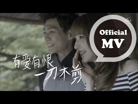 炎亞綸 Aaron Yan [一刀不剪 No Cut] Official MV HD klip izle