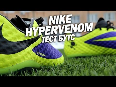 Тест футбольных бутс Nike Hypervenom Phantom FG