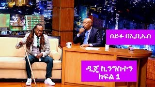 Seifu on EBS: DJ Kingeston interview part 1