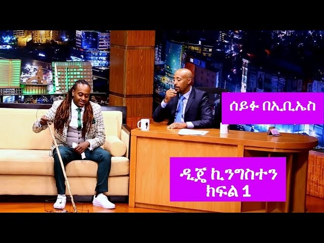 Seifu on EBS : Entertaining Interview With DJ Kingo P1