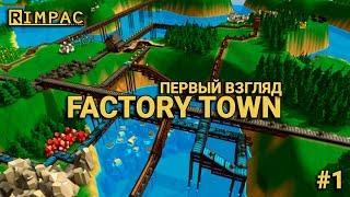Factory Town _ #1 _ Городские автоматизации!