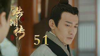 皓镧传 51 | Legend of Hao Lan 51(吴谨言、茅子俊、聂远、宁静等主演)