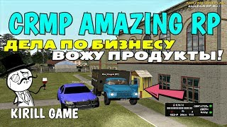 CRMP Amazing RolePlay - ДЕЛА ПО БИЗНЕСУ, ВОЖУ ПРОДУКТЫ!#428