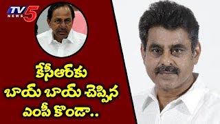 కేసీఆర్కు ఊహించని షాక్ | MP Konda Vishweshwar Reddy Resigns from TRS Party