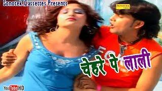 chehre Pe Lali चेहरे पे लाली || Rajesh, Rekha Gautam || Haryanvi Song