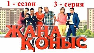 Жаңа қоныс 1-сезон 3 серия, Жана коныс 1 сезон 3 серия ТОЛЫҚ НҰСҚА