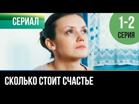 ▶️ Сколько стоит счастье 1 и 2 серия - Мелодрама | Фильмы и сериалы - Русские мелодрамы