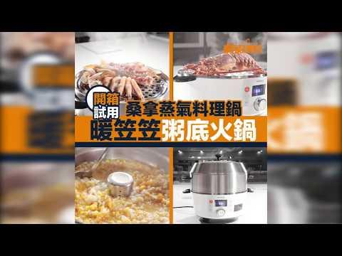 《新假期周刊》:桑拿蒸气料理锅(Jet-118)