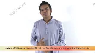01. Introduction of Skeletal System | কঙ্কালতন্ত্র ভূমিকা | OnnoRokom Pathshala