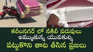 కరీంనగర్ లో నకిలీ పరుపులు అమ్ముతున్న యువకుల్ని పట్టుకొని తాట తీసిన ప్రజలు | Top Telugu Media