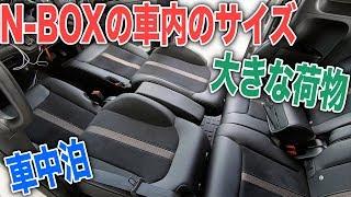 ホンダN-BOX車内のサイズを色んなパターンで計る!車中泊や大きい荷物を入れる参考に