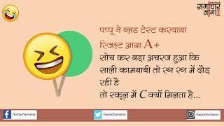 स्कूल के हँसाने वाले जोक्स |Jokes in Hindi -547|समाचार नामा