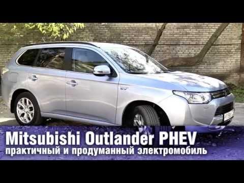 Mitsubishi Outlander PHEV - электромобиль и гибрид в одном
