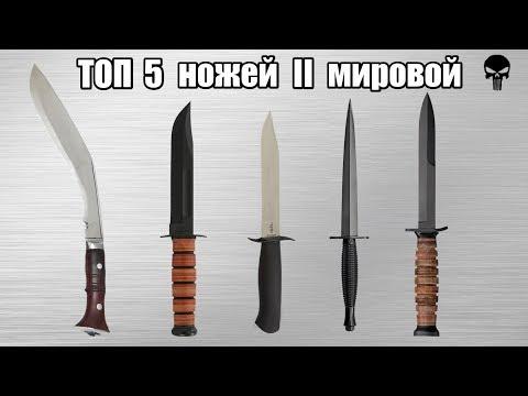 Топ 5 боевых ножей Второй мировой войны