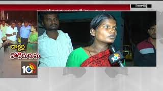 Special Story on Sangareddy Government Hospital | Doctor and Staff misbehavior