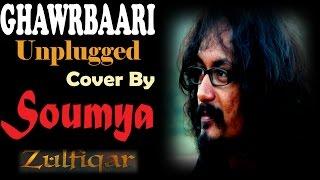 Ghawrbaari | ঘরবাড়ি | Zulfiqar | Anupam Roy | Unplugged Cover By Soumya