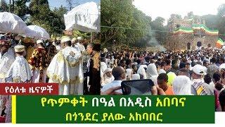 የጥምቀት በዓል በአዲስ አበባና በጎንደር   የዕለቱ ዜናዎች   Ethiopian Daily News