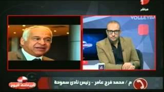 وائل رياض لـ رئيس نادي سموحة : انت لية مشيت حمادة صدقي