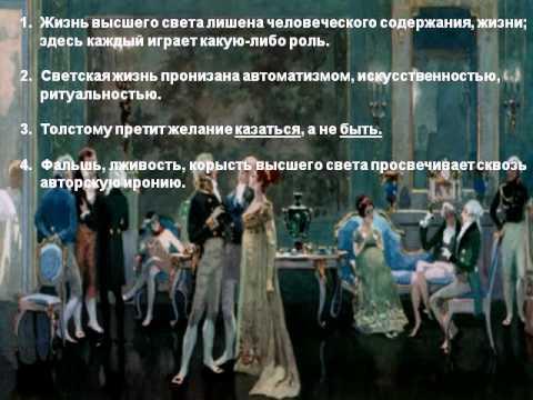 Л.Н.Толстой. Война и мир 1