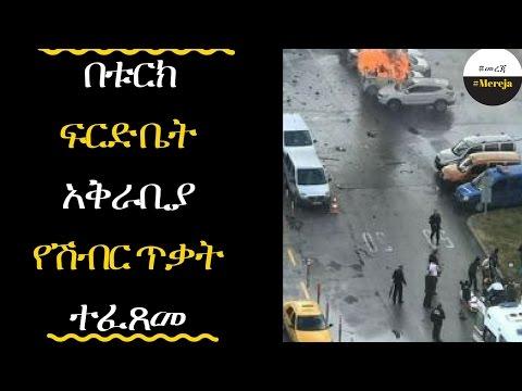 ETHIOPIA -Turkey car bomb and gun attack on courthouse in Izmir