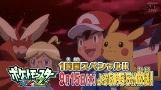 Pokemon XYZ Episode 42-43 Preview (1 Hour Special)