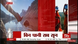 RSTV Vishesh – Feb 16, 2018: बिन पानी सब सून | Groundwater Crisis