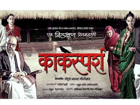 Successful Marathi Movie Kaksparsh Hits Century! - Entertainment...