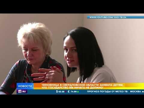 Свердловскую чиновницу отстранили от должности после слов о молодежи