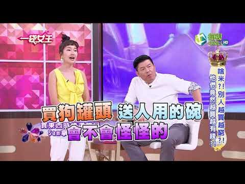 台綜-一袋女王-20180904-啥米?!別人越買越窮?! 他們竟然越買越有錢?!