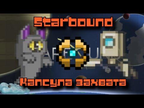 Starbound. Питомцы и капсула для сдерживания монстров