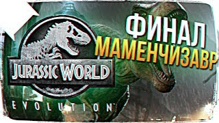 ФИНАЛ В Jurassic World Evolution #6 🐲 МАМЕНЧИЗАВР Jurassic World Evolution ПРОХОЖДЕНИЕ