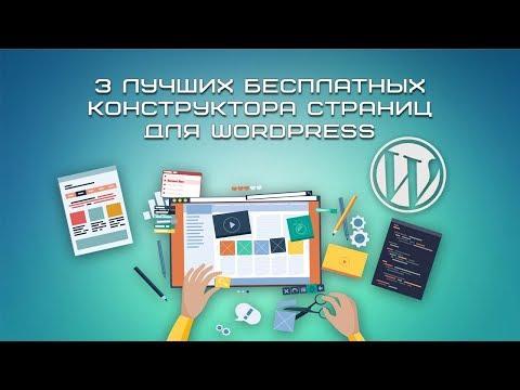 3 лучших бесплатных конструктора страниц для WordPress