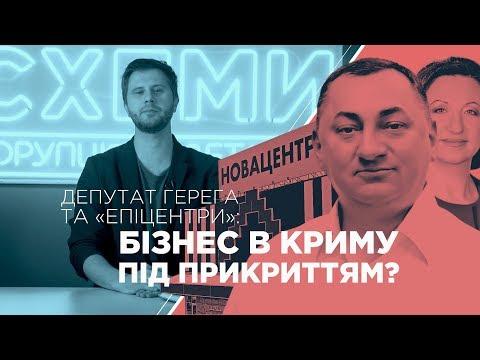 Депутат Герега та «Епіцентри»: бізнес в Криму під прикриттям? || «СХЕМИ»№161