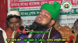 ২০১৭ সালে সারা বাংলায় ঝড় তোলা জিকির মাহফিল   জিহাদী হুজুরের জালালী ওয়াজ   zikir mahfil   2017