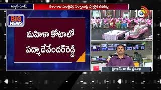 CM KCR Finalized Telangana Cabinet Expansion List | TS Power and Politics  News