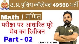 #UP POLICE CONSTABLE  49568 पद   Marathon Class   पूरे मैथ का रिवीजन I Maths  By Rahul sir  Part 02