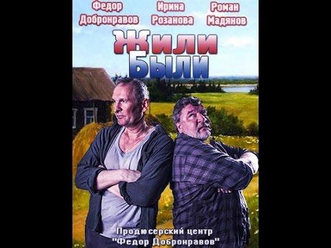 Жили Были (трейлер) 201 Федор Добронравов, Ирина Розанова, Роман Мадянов.