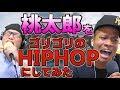『桃太郎』をゴリゴリのHIPHOPにしてみた。 thumbnail