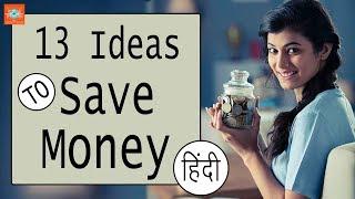 13 Ideas To Save Money | Hindi Motivational Video