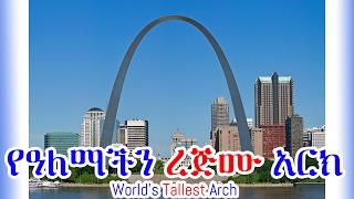የዓለማችን ረጅሙ አርክ - World's Tallest Arch